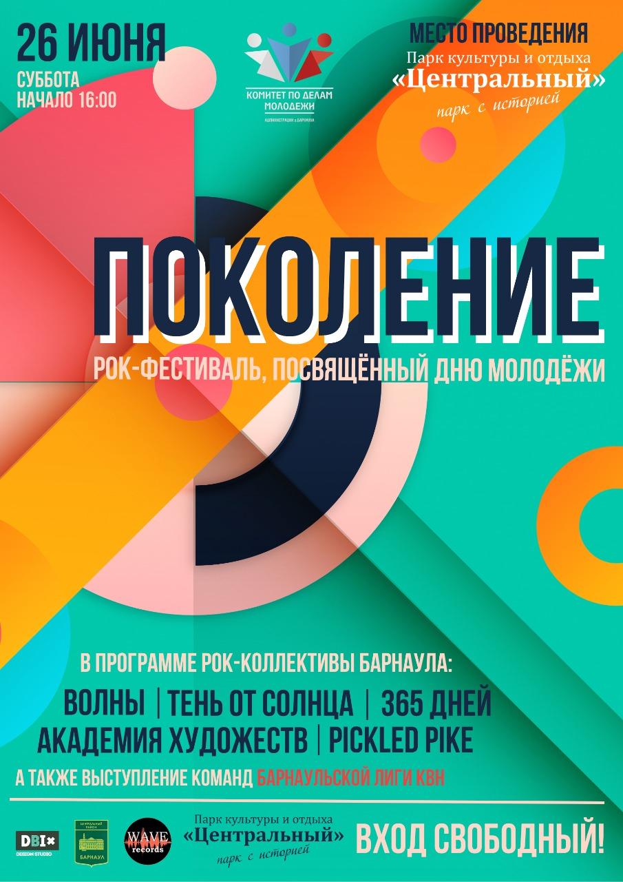 Развлекательная программа в рамках празднования Дня молодежи «Даёшь, молодежь!»
